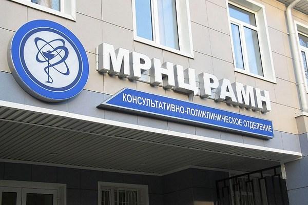 Московский радиологический научный центр имени А.Ф. Цыба