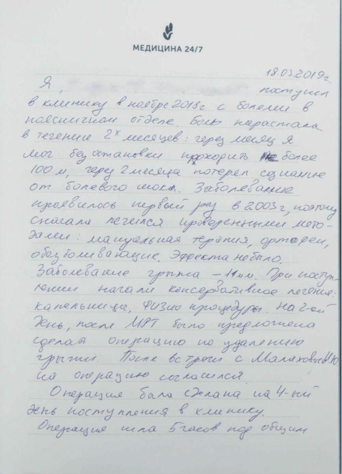 отзыв_март2019