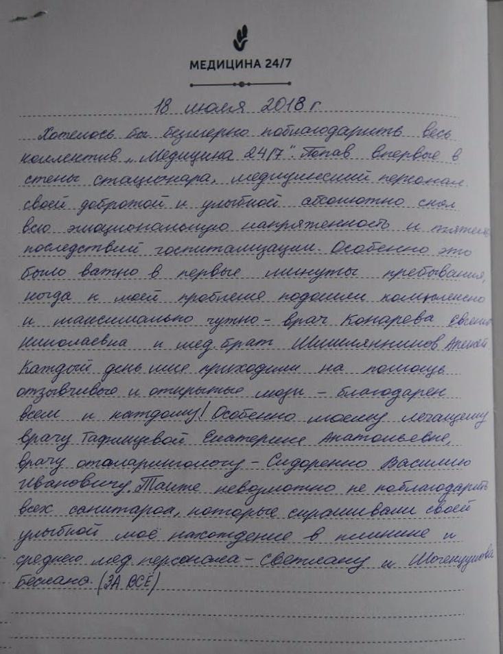 книга отзывов_1