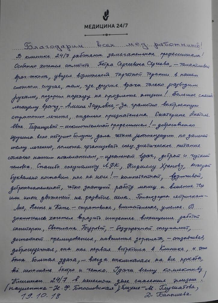 книга отзывов_2