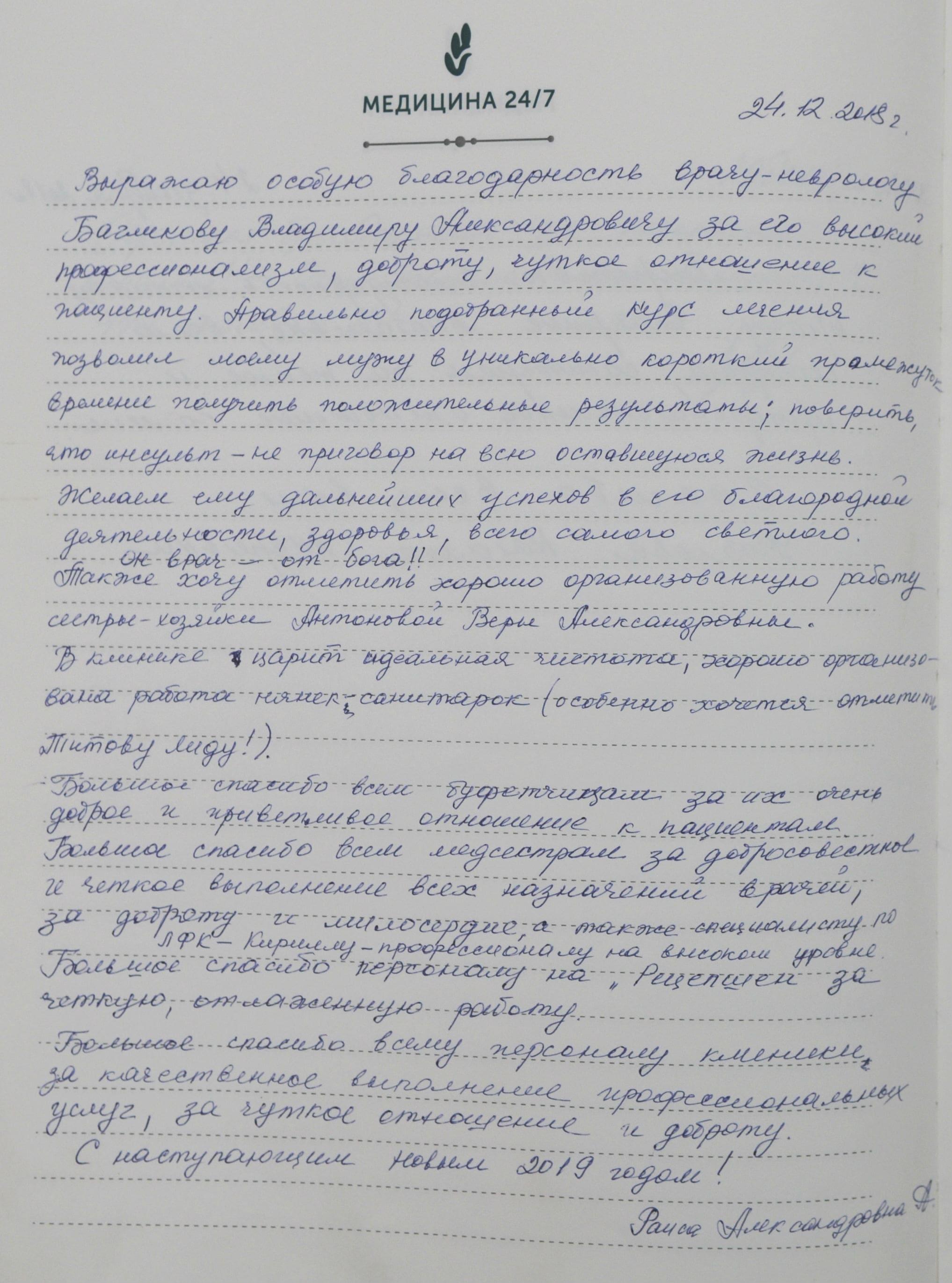 otzyv_01_191