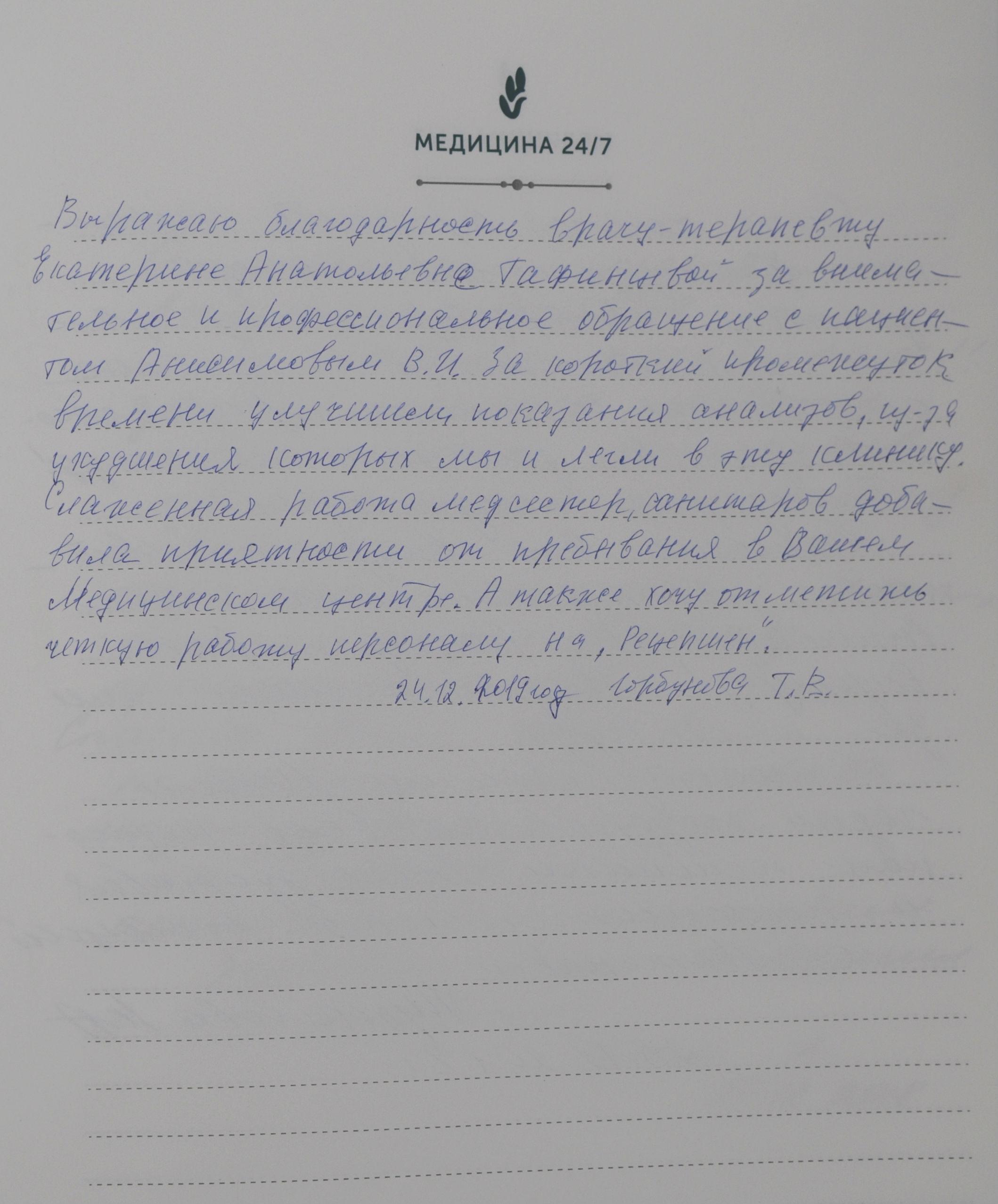 otzyv_01_192