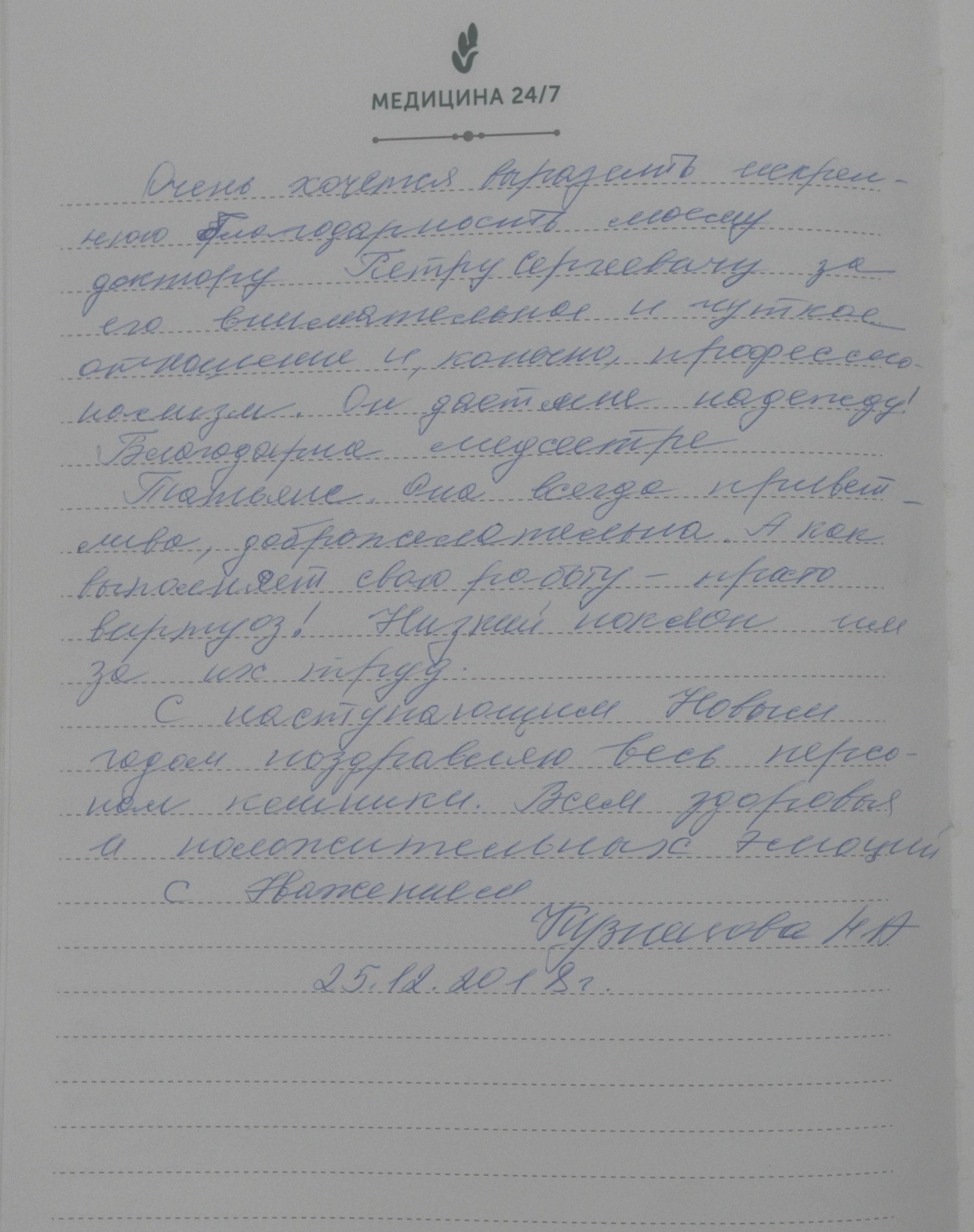 otzyv_01_193