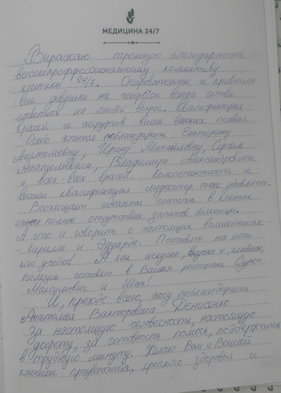 otzyv2_16_01