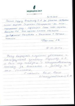 gavrilova-mezhuritskaya