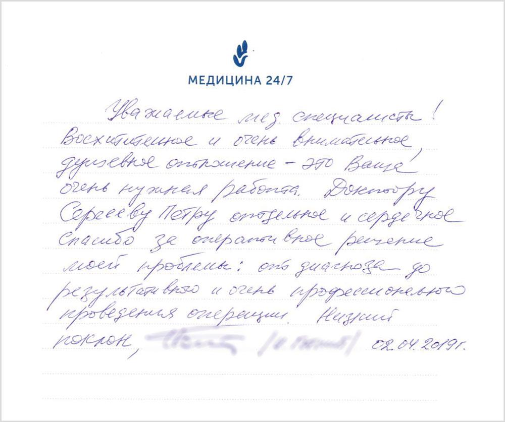 Готлиб-И.П.отзыв1