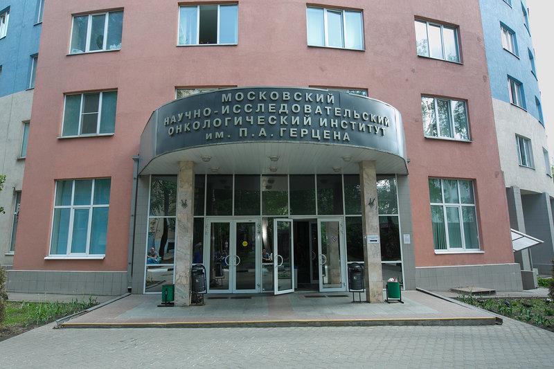 Московский научно-исследовательский онкологический институт имени П.А. Герцена