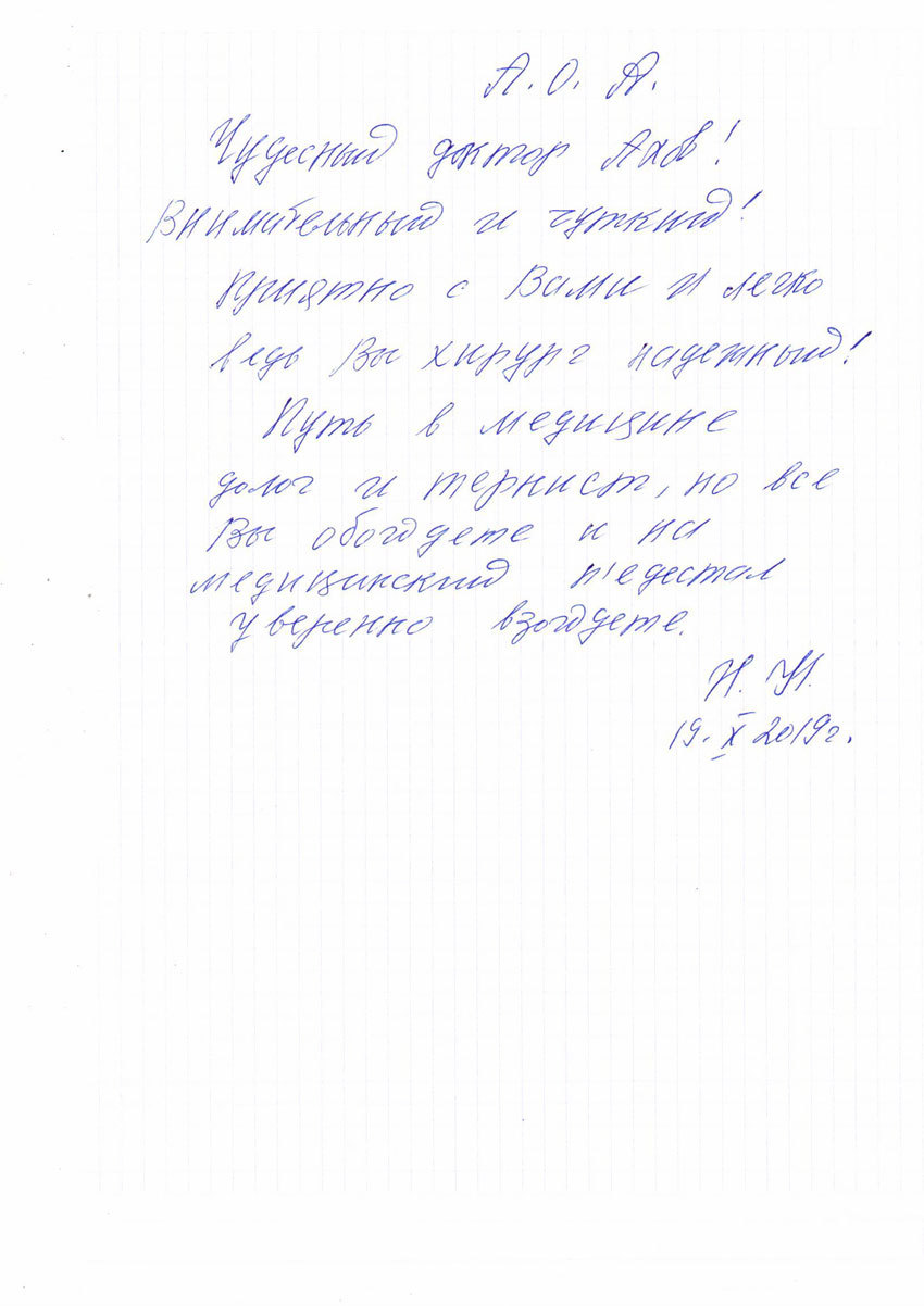 Отзыв о докторе Ахове Андемире Олеговиче