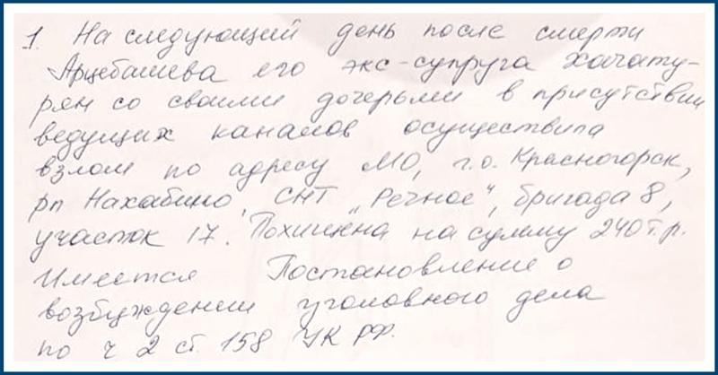 арцыбашева3