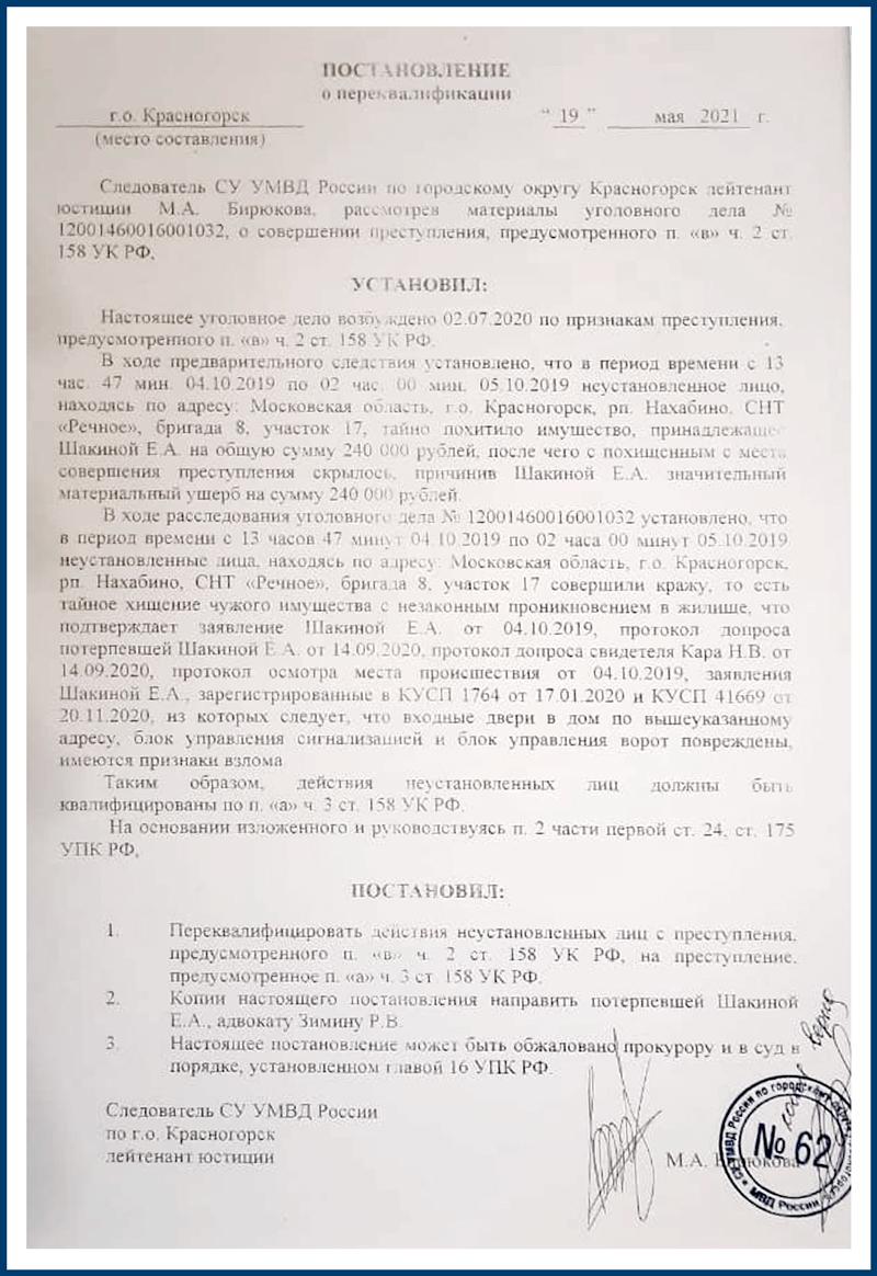 арцыбашева4