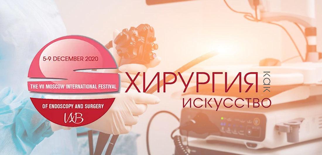 VII Московский международный фестиваль эндоскопии и хирургии