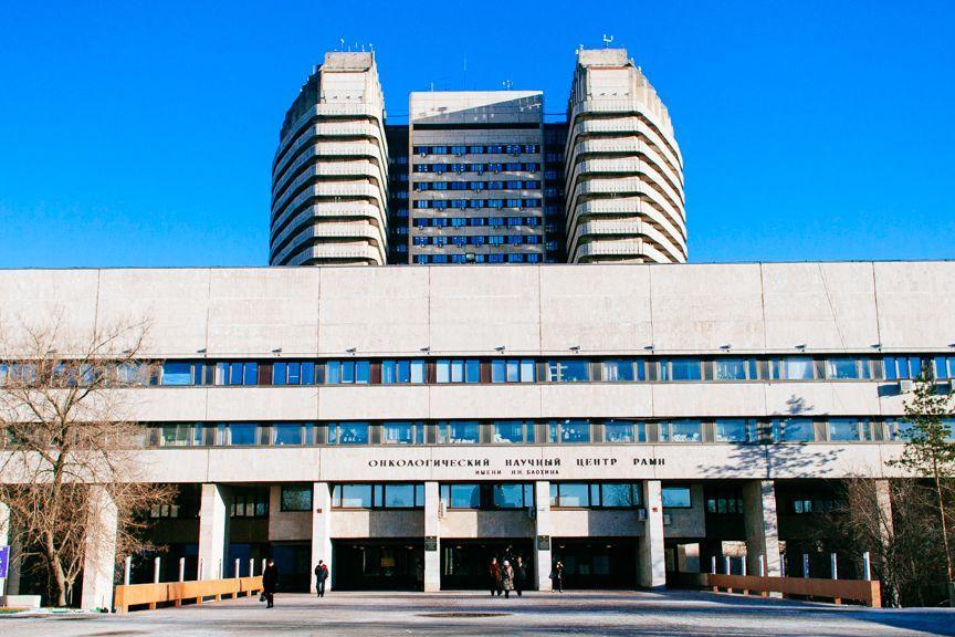 Российский онкологический научный центрим. Н.Н. Блохина