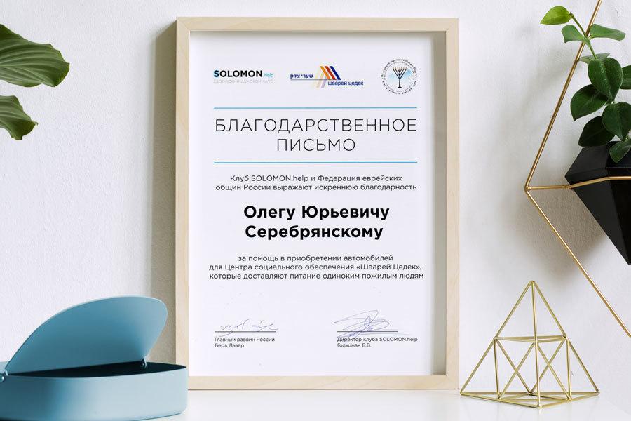 Олег Юрьевич награжден благодарственным письмом клуба «Solomon.help»