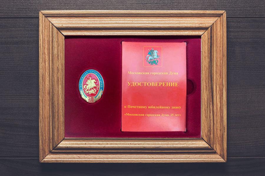 Олег Юрьевич был награжден Почетным юбилейным знаком «Московская городская Дума. 25 лет»