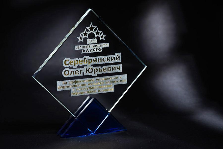 Олег Юрьевич был награжден премией «Leaders Business Awards 2020» за эффективное управление и формирование лучшего коллектива и негосударственной медицинской клиники