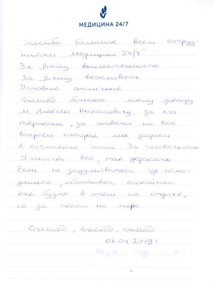 1отзыв 9_04_19
