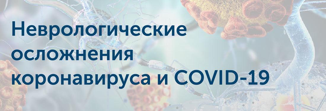 Неврологические осложнения коронавируса и COVID-19