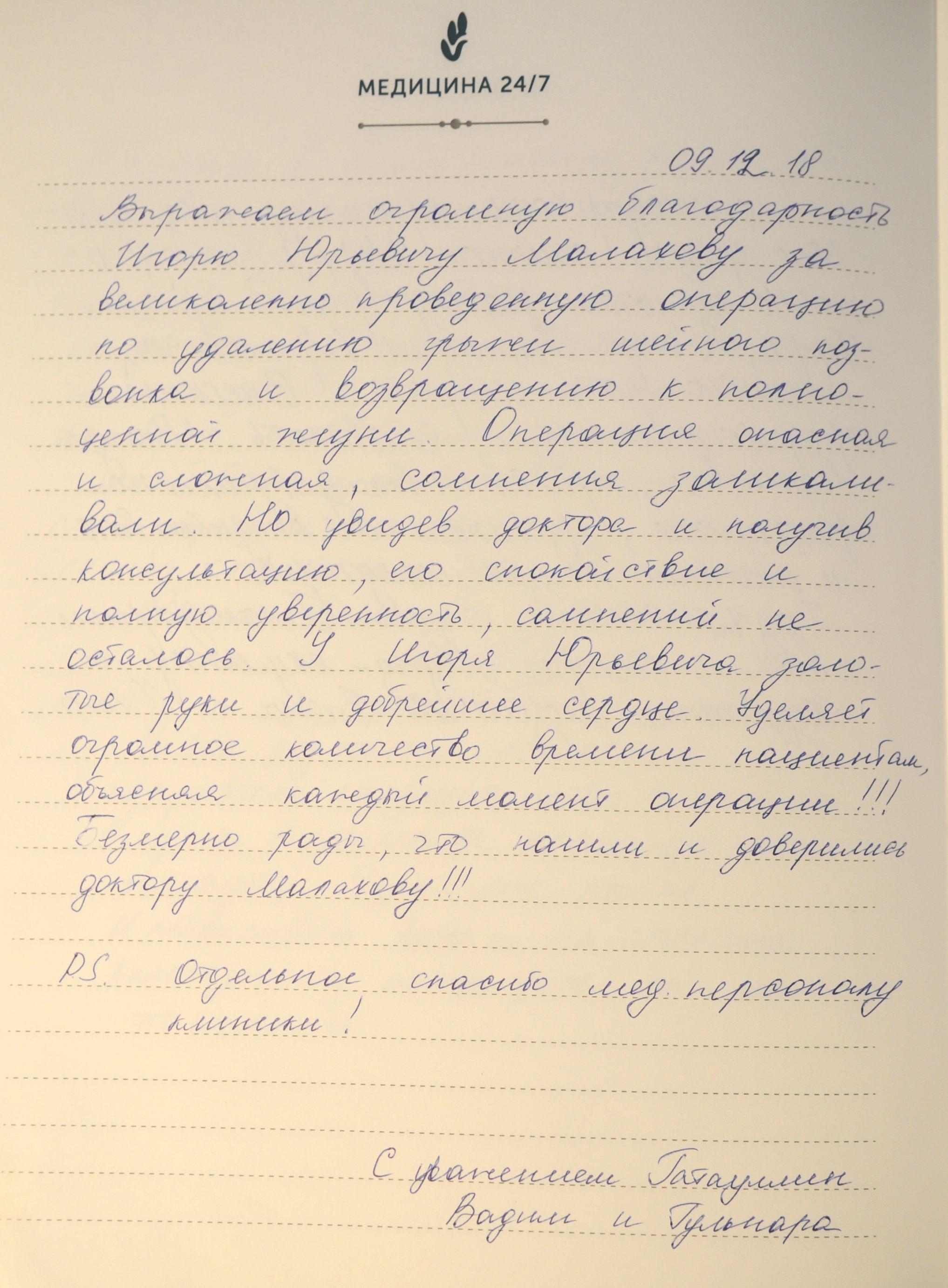 otzyv24_12_2