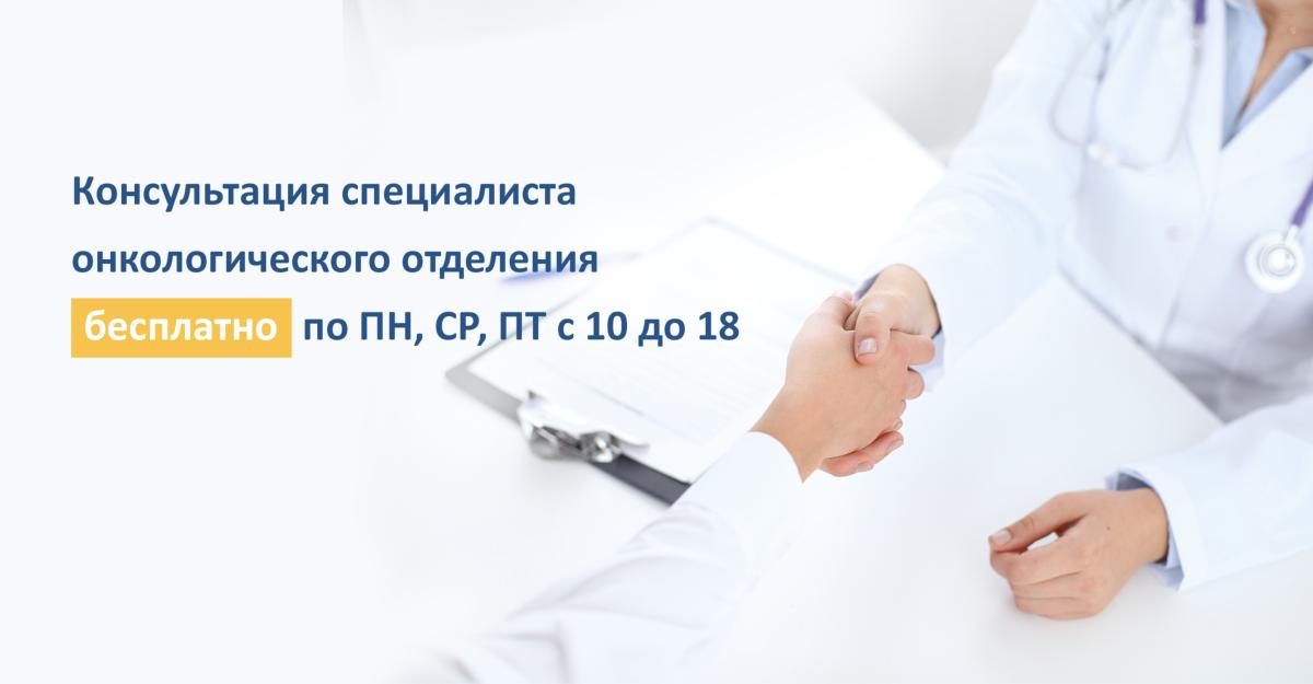 Бесплатная консультация специалиста онкологического отделения